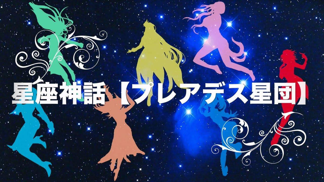 【星座神話】プレアデス星団の誕生-Pleiades - - YouTube