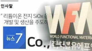익성-코링크-IFM의 수상한 돈거래…'2차전지 사업'에…