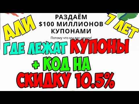Распродажа Aliexpress «Нам 7 лет» 30 марта 2017 - Где лежат купоны. ПРОМОКОД НА СКИДКУ 10.5%