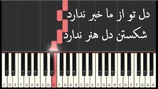 Dile Tu Az Ma Khabar Nadarad - Piano Tutorial / آموزش نواختن آهنگ 'دل تو از ما خبر ندارد' با پیانو