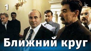 Ближний круг. 1 серия (военная драма, реж. А. Михалков-Кончаловский, 1991 г.)