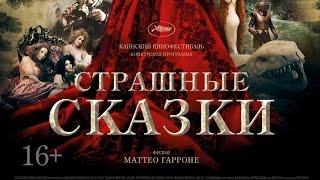«Страшные сказки» — фильм в СИНЕМА ПАРК