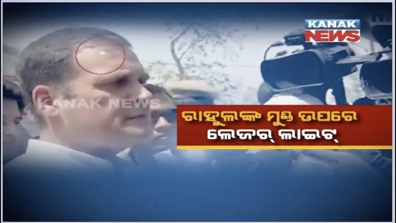 Shocking! Green Laser Light At Rahul Gandhi's Head In Amethi