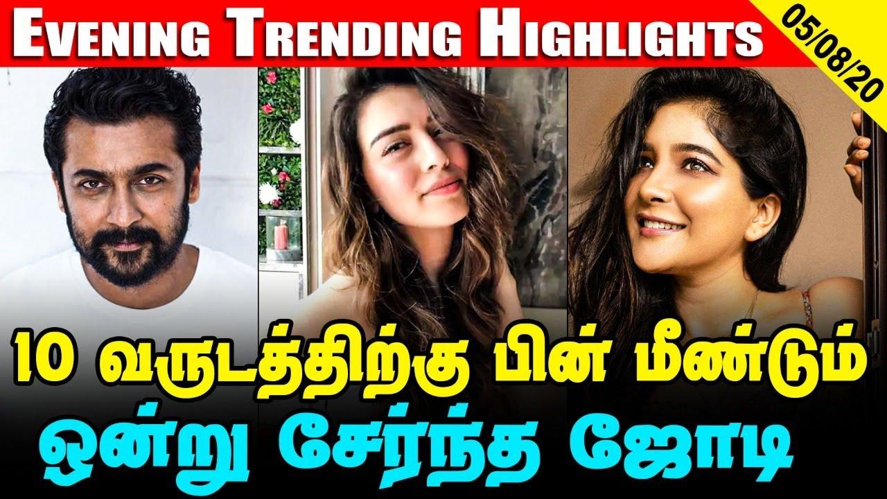 Tamil Cinema Evening Updates 5th August 2020 | Today Cinema News