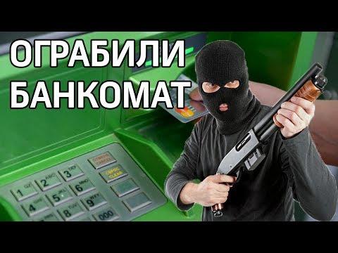Под Омском вскрыли банкомат и вынесли 6 млн рублей