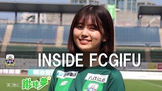 【FC岐阜】INSIDE FCGIFU ~FC岐阜vsロアッソ熊本 2020年7月19日~