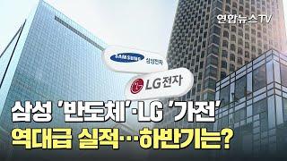 삼성 '반도체'·LG '가전' 역대급 실적…하반기는? …
