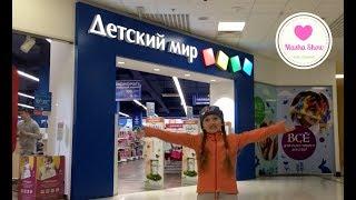 Поход в магазин Детский Мир 0+