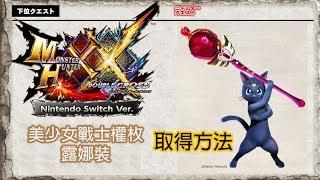 【MHXX】美少女戰士Sailormoon 權杖 露娜貓裝取得方法
