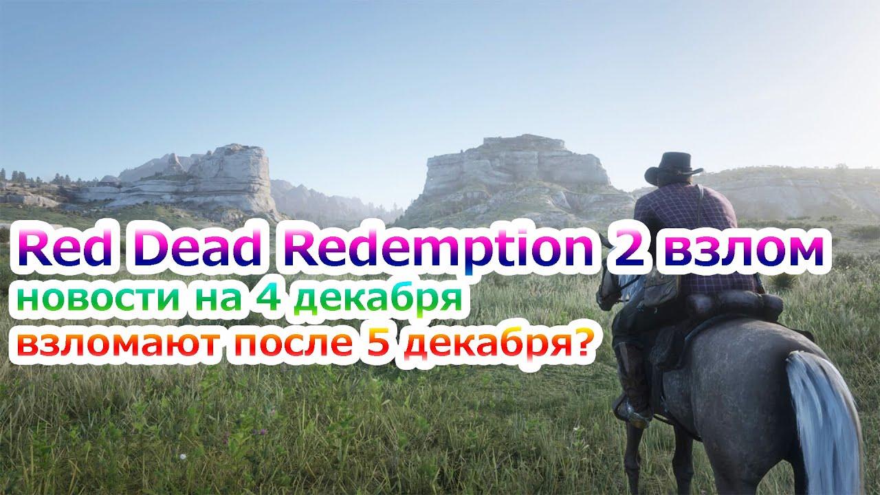 Red Dead Redemption 2 взлом - новости на 4 декабря, взломают после 5 декабря?
