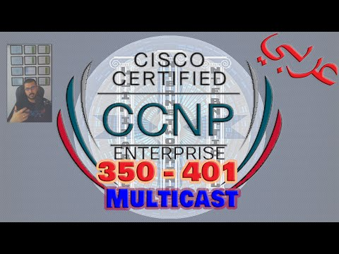 Cisco CCNP Enterprise (عربي) - ENCOR 350-401 - Arabic Complete Course