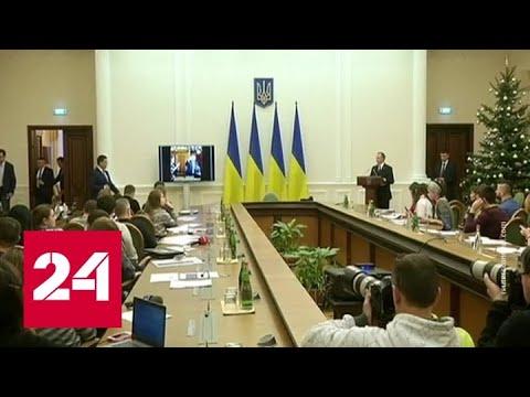 Новый созыв Верховной рады: партия Зеленского вытеснила конкурентов на галерку - Россия 24