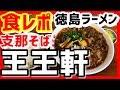 【食レポ】徳島ラーメン 支那そば 王王軒【徳島県】徳島の空は広かった 美味しい…