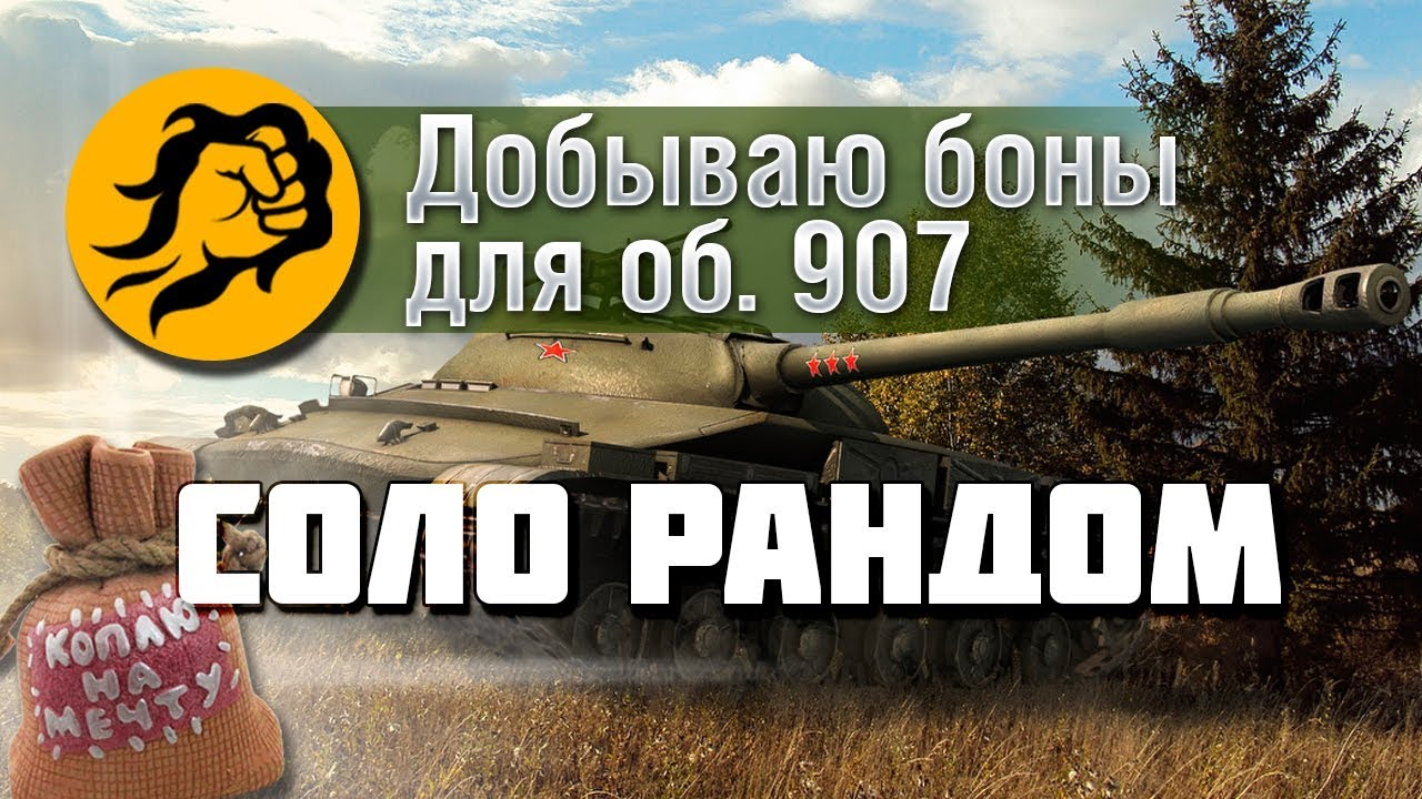 Как получить об 907 world of tanks за боны сколько голды стоит amx cdc