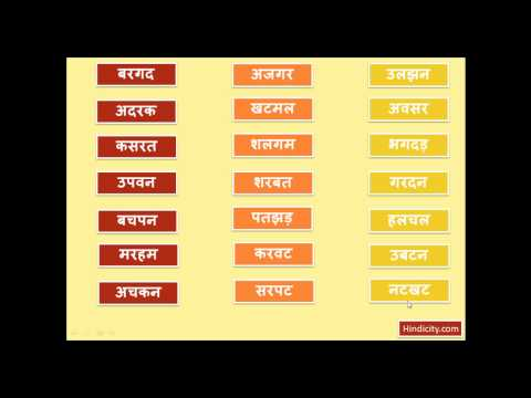 Hindi 4 letter words