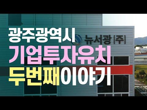 광주광역시 기업 투자유치성공 두번째 이야기 이미지
