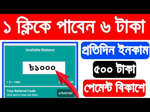 Online income bd Payment bkash।।Earn Money Online।।Online income bangladesh 2020।। Tech Alamin।।