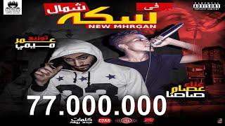 قالك تعيش هتشوف الندل والخينين ( مهرجان فى سكه شمال) غناء عصام صاصا توزيع عمر ميمى 2019