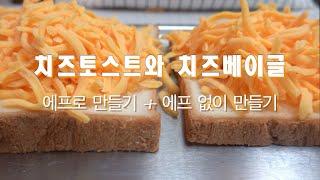 냉동실 빵~소생술! 치즈토스트와 치즈베이글을 만들어봐요…
