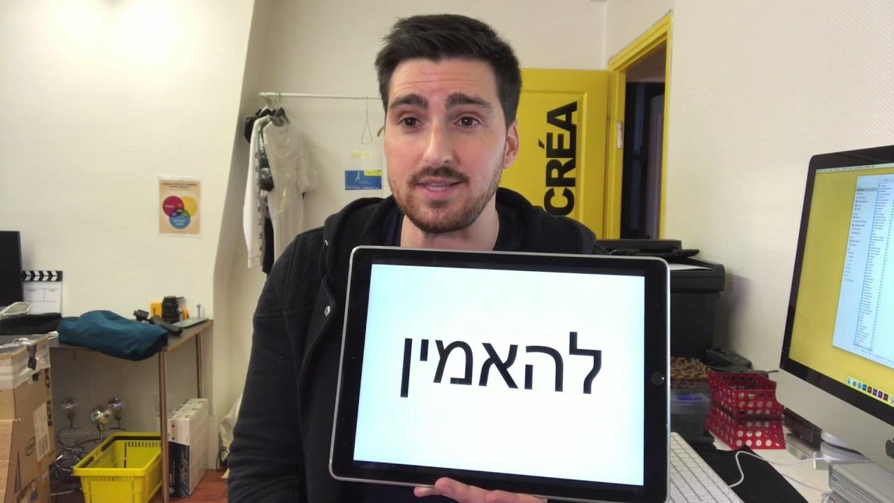 Apprendre l hébreu traduction de maaminim de mordechai ben david