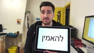 Apprendre l'hébreu - traduction de maaminim de mordechai ben david - débuter avec