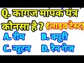 Physics live test For railway, rpf , science live test || physics online test start Physics Quiz |