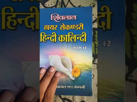 Best books to crack vyapam exms