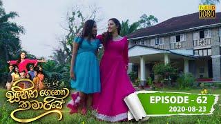 Sihina Genena Kumariye   Episode 62   2020-08-23 Thumbnail