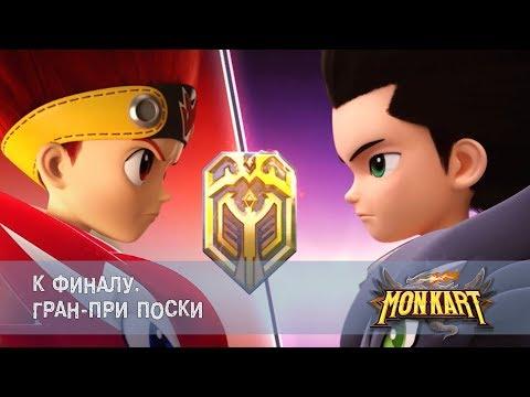 Монкарт - Серия 47 - К финалу. Гран-при Поски  - Премьера сериала