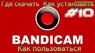 Видеоурок #10 о том, где скачать, как установить и как пользоваться программой Bandicam