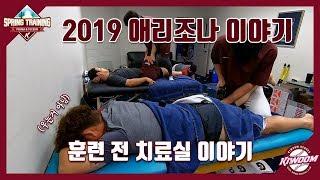[#2019애리조나이야기] 훈련 전 치료실 이야기