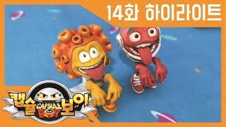 [캡슐보이] 14화 하이라이트 | 아이스크림 대소동! | 장난감 만화