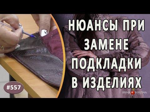 Как правильно заменить подкладку в кожаных изделиях и не допустить ошибку. Важные нюансы при замене