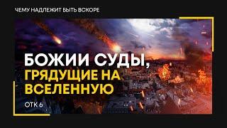 Откровение: 9. Божии суды, грядущие на вселенную (Алексей Коломийцев)