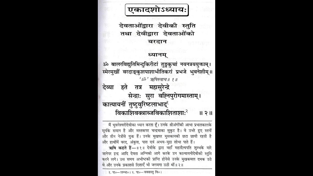 Durga Saptshati Chapter 11