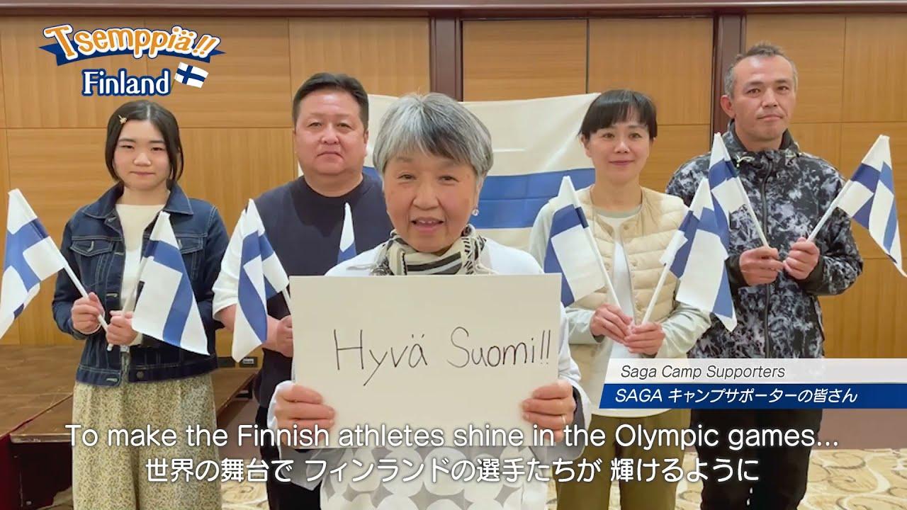 東京オリンピック・パラリンピックのフィンランド選手を応援する動画(佐賀県ホストタウン)