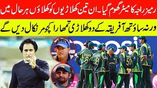 ramiz-raja-angry-on-selection-of-pakistan-team-against-sa-odi-series