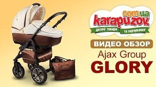 Детская коляска 2 в 1 Glory, Ajax Group (видео-обзор) (аналог коляски Adamex Enduro)(Купить коляску в нашем магазине можно по ссылке: http://goo.gl/9y5hmg Представляем к вашему вниманию подробный виде..., 2015-04-29T20:53:57.000Z)