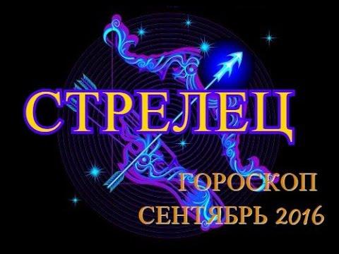 гороскоп на сентябрь стрелец женщины