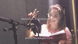 Мадина Хангереева -ЭКСКЛЮЗИВ !!!!Супер Лезгинка 😻🎉Брату Посвящается 😻🎉🎊
