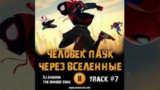 Фильм ЧЕЛОВЕК ПАУК ЧЕРЕЗ ВСЕЛЕННЫЕ музыка OST #7 DJ Shadow The Number Song Spider Man