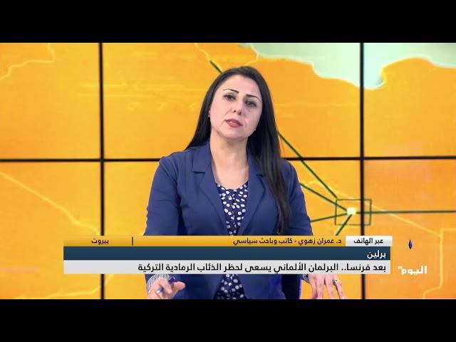 د. عمران زهوي: ألمانيا تسعى لحظر حركة الذئاب الرمادية التركية المتطرفة  رداً على استفزازات أردوغان