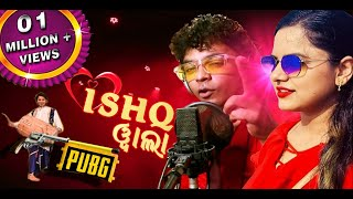 #ISHQ WALA PUBG | #MANTU CHHURIA | #ASIMA PANDA | SUPER HIT ODIA DANCE SONG-2019 | FULL SONG