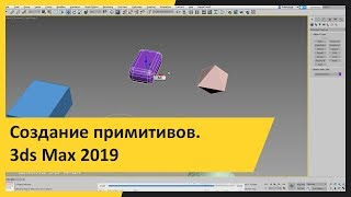 Создание примитивов.  3ds Max 2019 для начинающих.  Урок 2