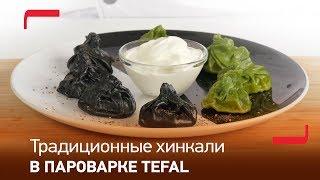 Новый взгляд на традиционные хинкали - простой и вкусный рецепт в пароварке Tefal Steamer VC3008