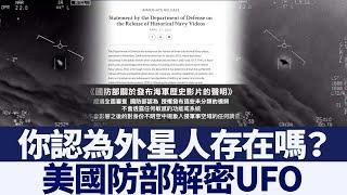 美國防部解密UFO視頻 外星人存在嗎?|新唐人亞太電視|20200503