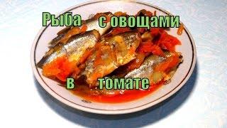 Рыба с овощами в томате. Fish with vegetables in tomato sauce.