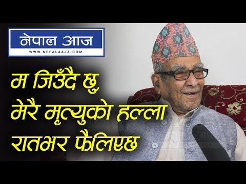 Madhav Prasad Ghimire | म जिउँदै छु, मेरै मृत्युको हल्ला रातभर फैलिएछ  | Nepal Aaja