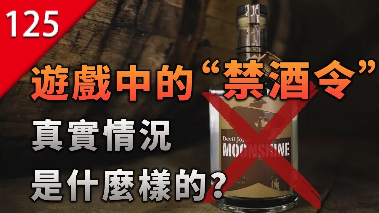 【不止遊戲】遊戲中的「禁酒令」真實情況是什麼樣?