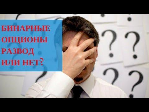 Стратегия Бинарных опционов- Бинарные опционы Развод или нет?